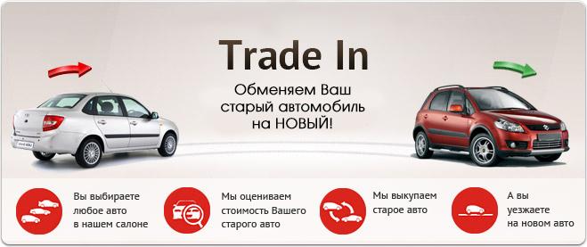 бойся обмен автомобиля на автомобиль в н новгороде транс, зритель